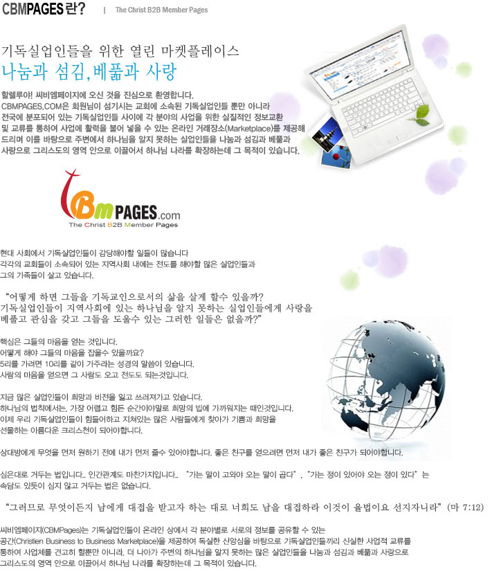 cbmpages 소개